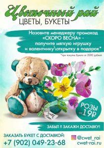Рекламная акция для цветочного магазина @ г.Саратов