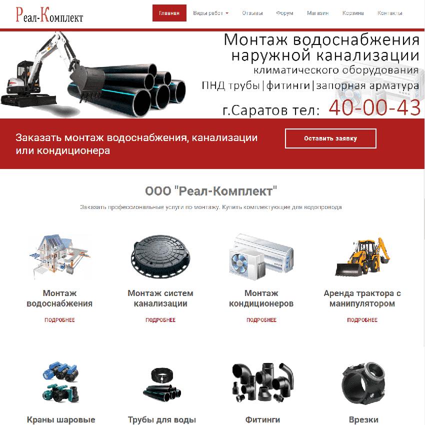 """Сайт интернет-магазин т для компании """"Реал-Комплект"""""""