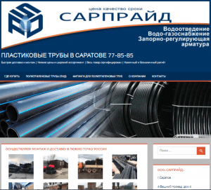 Сайт оптово-розничной базы