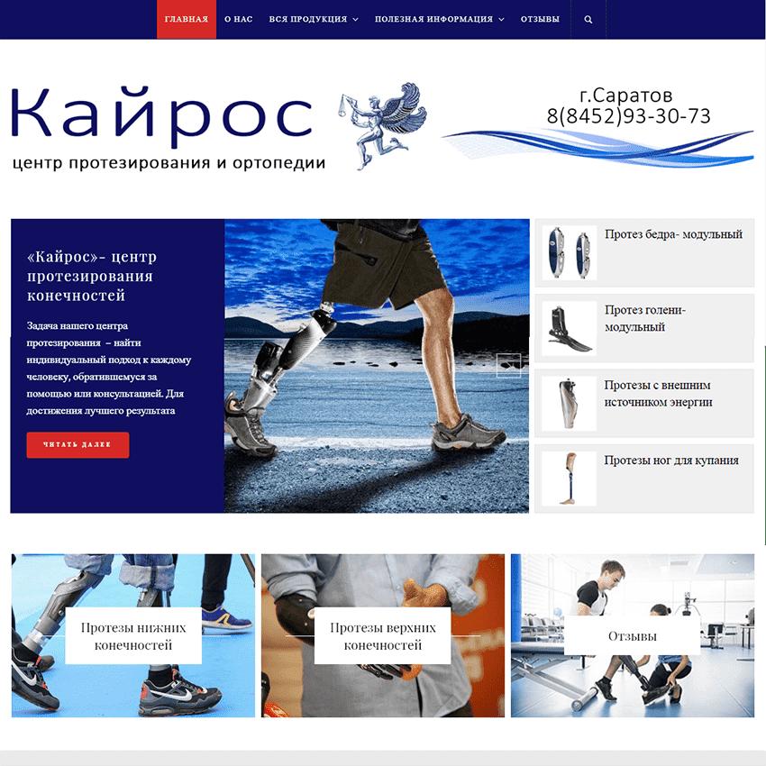 """Разработка сайта для компании """"Кайрос"""""""