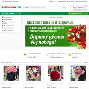 Многофункциональный интернет-магазин