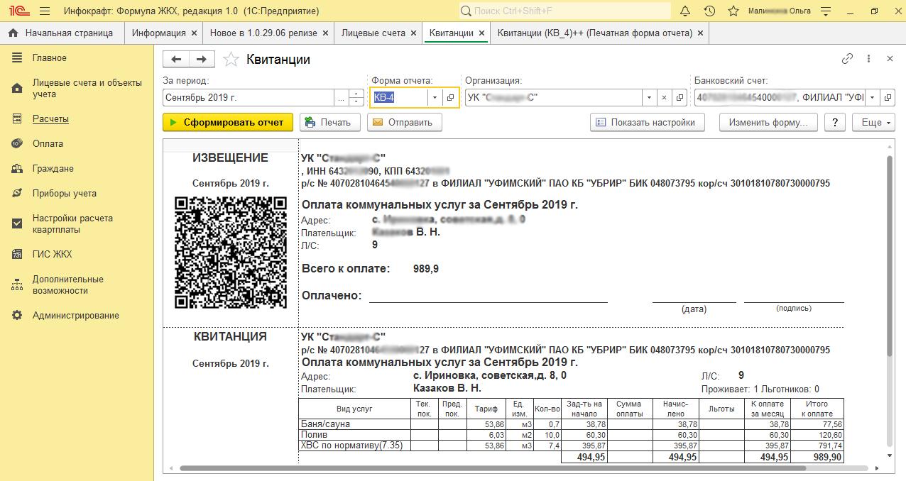 Внедрение программы 1С учёта для ЖКХ и УК